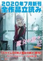 GA文庫&GAノベル 2020年7月の新刊 全作品立読み(合本版)