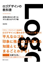 ロゴデザインの教科書 良質な見本から学べるすぐに使えるアイデア帳