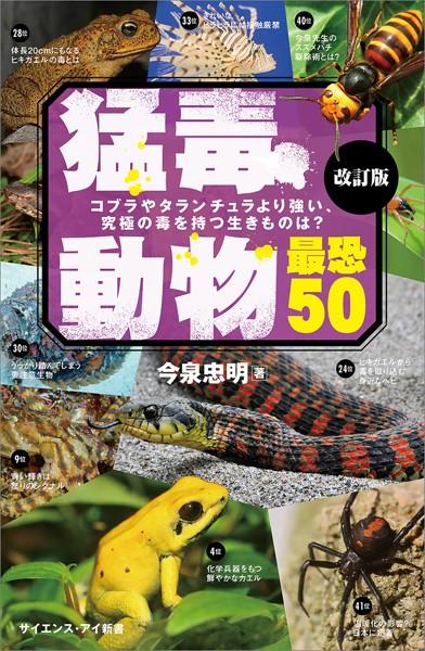 猛毒動物 最恐50 改訂版 コブラやタランチュラより強い、究極の毒を持つ生きものは?