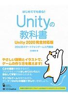 Unityの教科書 Unity 2020完全対応版 2D&3Dスマートフォンゲーム入門講座