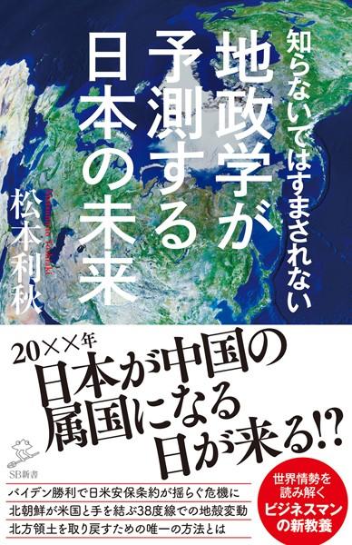 知らないではすまされない地政学が予測する日本の未来
