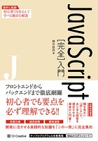JavaScript[完全]入門