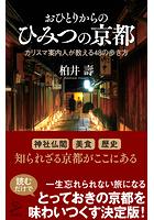 おひとりからのひみつの京都 カリスマ案内人が教える48の歩き方