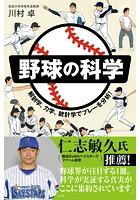 野球の科学 解剖学、力学、統計学でプレーを分析!