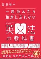 一度読んだら絶対に忘れない英文法の教科書