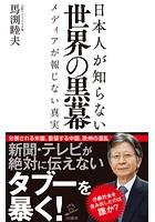 日本人が知らない世界の黒幕 メディアが報じない真実