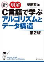新・明解C言語で学ぶアルゴリズムとデータ構造第2版
