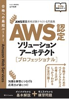 AWS認定資格試験テキスト&問題集 AWS認定ソリューションアーキテクト - プロフェッショナル