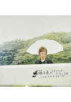 藤木直人オフィシャル・ツアーパンフレット【デジタル版】