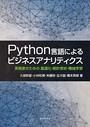 Python言語によるビジネスアナリティクス:実務家のための 最適化・統計解析・機械学習