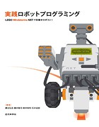 実践ロボットプログラミング