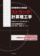ストラング:計算理工学:世界標準MIT教科書