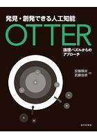 発見・創発できる人工知能 Otter:論理パズルからのアプローチ