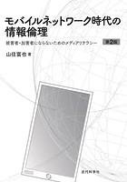 モバイルネットワーク時代の情報倫理 第2版:被害者・加害者にならないためのメディアリテラシー