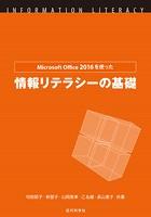 Microsoft Office 2016を使った情報リテラシーの基礎