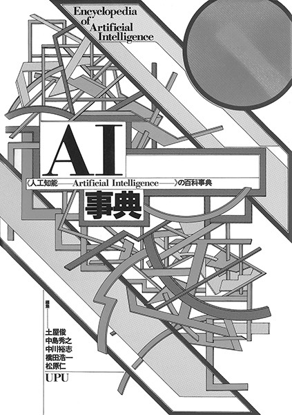 AI事典 初版復刻版