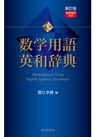 新訂版 数学用語 英和辞典 和英索引付き