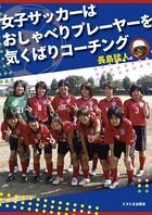 女子サッカーはおしゃべりプレーヤーを気...