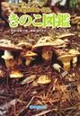 きのこ図鑑 フィールドブック福井の里山・奥山