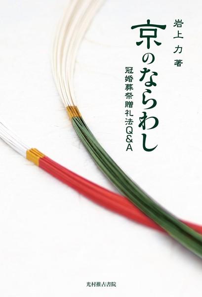 京のならわし 冠婚葬祭贈礼法Q&A