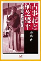 古事記と植芝盛平 合気道の神道世界