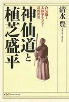 神仙道と植芝盛平 合気道と太極拳をつなぐ道教世界