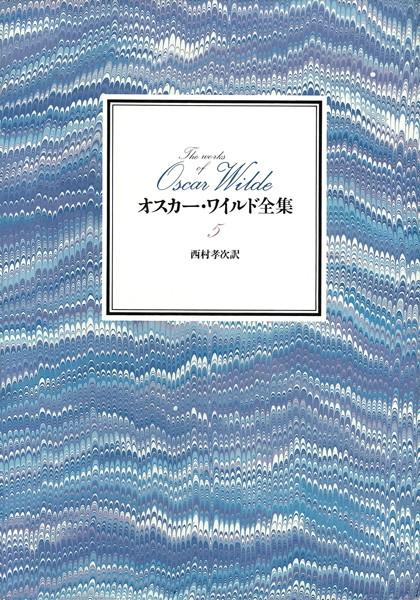 オスカー・ワイルド全集 第5巻
