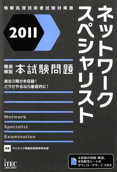 2011 徹底解説ネットワークスペシャリスト本試験問題
