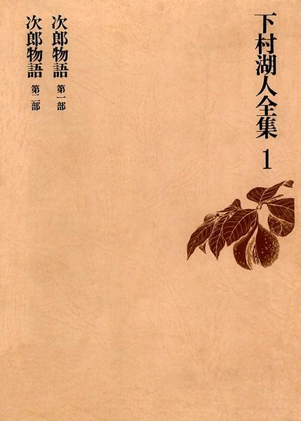 下村湖人全集 1 次郎物語第一部 次郎物語第二部
