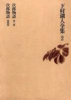 下村湖人全集 2 次郎物語第三部 次郎物語第四部