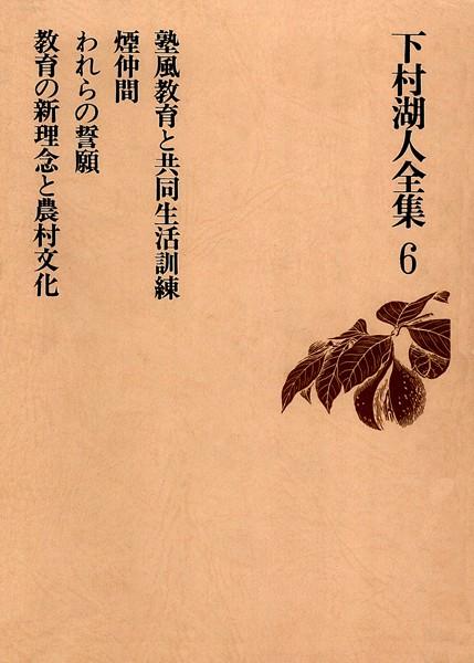 下村湖人全集 6 塾風教育と共同生活訓練 煙仲間