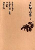下村湖人全集 7 人生を語る 人間生活の意義 心の影