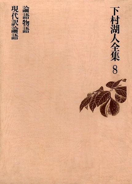 下村湖人全集 8 論語物語 現代訳論語
