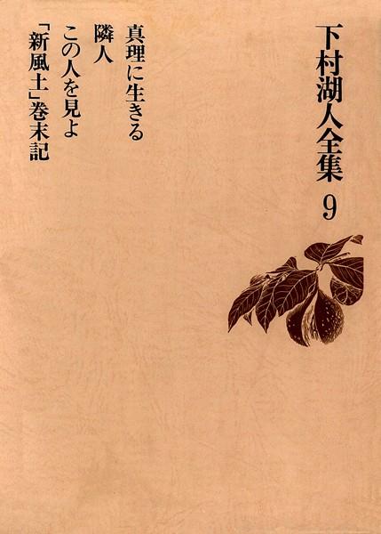下村湖人全集 9 真理に生きる 隣人 この人を見よ 「新風土」巻末記