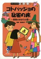 コトバッジョの秘密の旅 言葉のきまりの話 国語