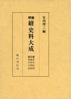 鎌倉年代記並びに裏書・武家年代記並びに裏書・鎌倉大日記