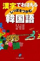 漢字でおぼえるしっぽをつかむ韓国語