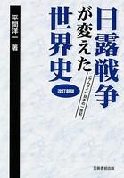 日露戦争が変えた世界史 「サムライ」日本の一世紀 [改訂新版]