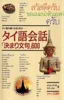 タイ語会話「決まり文句」600 タイ語の通になるための