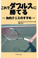 これでダブルスに勝てる 知的テニスのす...