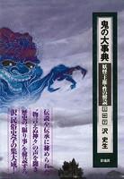 鬼の大事典 (上) 妖怪・王権・性の解読