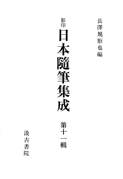 影印日本随筆集成 11