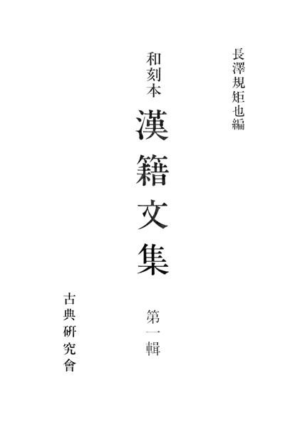 和刻本漢籍文集 1