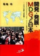 開発・発展・MDGsと日本 二〇一五年...