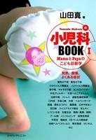 小児科BOOK