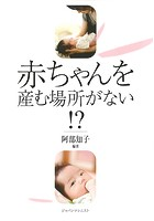 赤ちゃんを産む場所がない!?