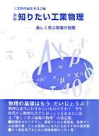 知りたい工業物理〔新版〕 楽しく学ぶ現場の物理