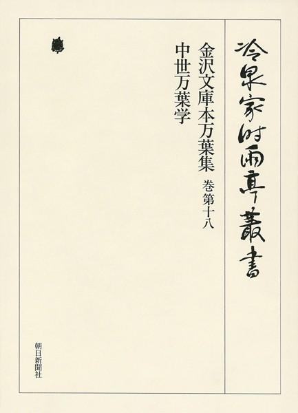 金沢文庫本万葉集 巻第十八・中世万葉学 第三十九巻