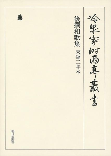 後撰和歌集 天福二年本 第三巻