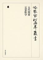 五代簡要・定家歌学 第三十七巻